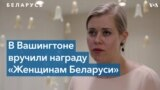 Активистки из Беларуси требуют возбудить дело против Лукашенко