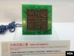 中华民国国玺(美国之音齐勇明拍摄)