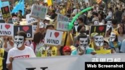 台湾民众周六举行反核电游行(苹果日报图片)