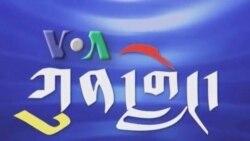 ཀུན་གླེང་། Kunleng 1 Jun 2012