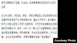 北京维权人士4月18日发起网上联署要求释放被刑拘/刑传反腐人士(网络图片/网友提供)