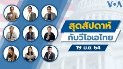 คุยข่าวสุดสัปดาห์กับ VOA Thai ประจำวันเสาร์ 19 มิถุนายน 2564