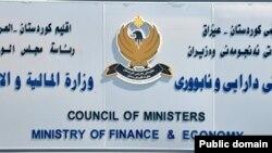 وهزارهتی دارایی و ئابوری حكومهتی ههرێمی كوردستان