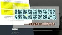 VOA连线(卡拉):川普政府计划对两千亿美元中国产品追加关税