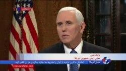 مایک پنس: حمایت ما به مردم معترض ایرانی امید میدهد؛ منتظر کمکهای دیگر ما باشید