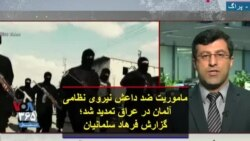ماموریت ضد داعش نیروی نظامی آلمان در عراق تمدید شد؛ گزارش فرهاد سلمانیان