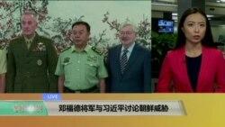 VOA连线:邓福德将军与习近平讨论朝鲜威胁