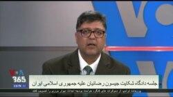 چرا جیسون رضائیان خبرنگار آمریکایی زندانی در ایران درخواست غرامت میلیارد دلاری کرد