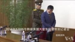 瑞典外交官正全力争取被朝鲜关押美国公民获释