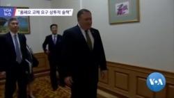 [전체보기] VOA 뉴스 4월 19일