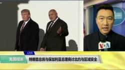 白宫要义(黄耀毅):特朗普总统与保加利亚总理商讨北约与区域安全