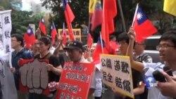 台湾民众在菲律宾驻台机构抗议