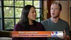Ось чому Цукерберг віддає 99% акцій Facebook. Відео
