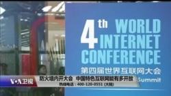 时事大家谈:防火墙内开大会,中国特色互联网能有多开放?