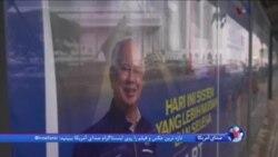 انتخابات مالزی: پایان شصت سال حاکمیت حزب حاکم