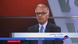 گفت وگو با هوشمند میرفخرایی پیرامون شکایت جمهوری اسلامی ایران از آمریکا در دادگاه لاهه