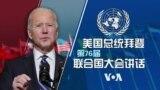 美国总统拜登第76届联合国大会讲话