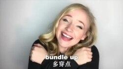 OMG! 美语 Bundle Up!