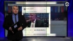 Трамп: «Мои твиты соответствуют духу времени»