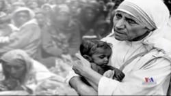 សម្តេចសង្ឃកាតូលិក ប៉ាប ហ្រ្វង់ស៊ីស (Pope Francis) នឹងទទួលស្គាល់ Mother Teresa នៃក្រុងកាល់កាតាជាផ្លូវការថា ជាសន្តជន