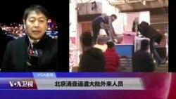 VOA连线(叶兵):北京清查逼遣大批外来人员