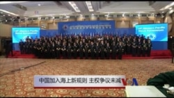 中国加入海上新规则 主权争议未减