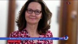 درباره نامزد جینا هاسپل ریاست سازمان سیا چه میدانیم