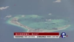 海峡论谈:南中国海军事化,谁之过?