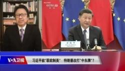 """焦点对话:习近平""""联欧制美"""" 特朗普打""""中东牌""""?"""