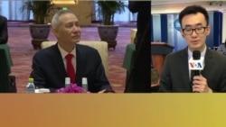 VOA连线(乔栈):美中开启高级别经贸磋商,有消息称关键问题依旧突出