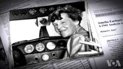 田纳西一人类学家称找到传奇飞行员埃尔哈特遗骨