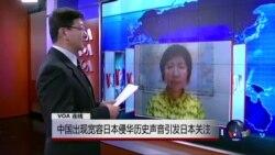VOA连线:中国出现宽容日本侵华历史声音引发日本关注