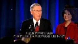 2014-11-05 美國之音視頻新聞: 美國中期選舉結果出爐共和黨控制參眾兩院