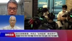 """海峡论谈:国安法锁喉香港,中共之""""台湾蓝图""""隐含其中"""