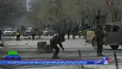 ۲۹ کشته در بمبگذاری روز اول عید در شهر کابل