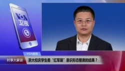 "VOA连线:浙大校庆学生着""红军装""意识形态整肃的结果?"