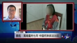 VOA连线:滕彪:高瑜重判七年,中国何来依法治国