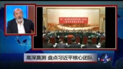 VOA卫视(2015年10月3日 第二小时节目:焦点对话 完整版(重播))