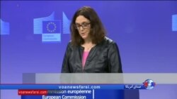 واکنش اتحادیه اروپا به تصمیم پرزیدنت ترامپ برای تعرفه گمرگی بر فولاد و آلومينيوم وارداتی