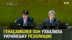Генасамблея ООН ухвалила українську резолюцію щодо ситуації з правами людини в Криму. Відео