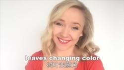 OMG!美语 Leaves Changing Color!