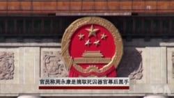 中国官员称周永康是摘取死囚器官幕后黑手