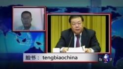 时事大家谈:武长顺落马,反腐烧进政法系统?