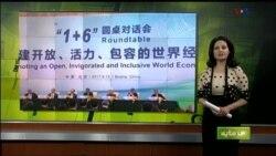 بررسی وضعیت اقتصادی چین در سطح جهان توسط شش نهاد بزرگ مالی و اقتصادی جهان