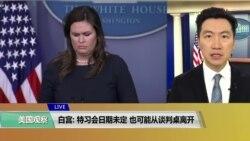 VOA连线(黄耀毅):白宫:特习会日期未定也可能从谈判桌离开