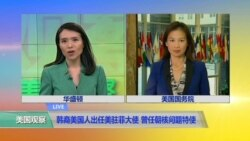 VOA连线:韩裔美国人出任美驻菲大使 曾任朝核问题特使