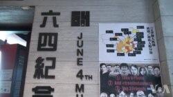 香港六四纪念馆面临打压