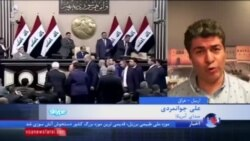 گزارش علی جوانمردی از جلسه امروز پارلمان عراق