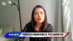 中国高校性少数团体突遭打压 平权之路荆棘不断