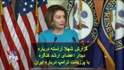 گزارش شهلا آراسته درباره دیدار اعضای ارشد کنگره با پرزیدنت ترامپ درباره ایران